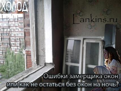 Kak-zamerit-okno-Как-замерить-окно
