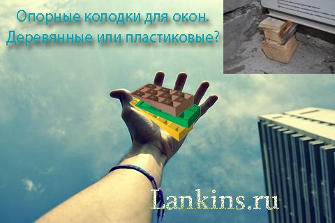 Opornye-kolodki-dlja-okon-опорные-колодки-для-окон