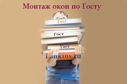 Montazh-okon-po-GOSTu-монтаж-окон-по-ГОСТу