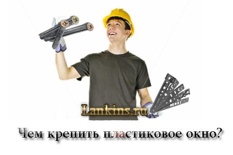 chem-krepit-plastikovye-okna-чем-крепить-пластиковые-окна
