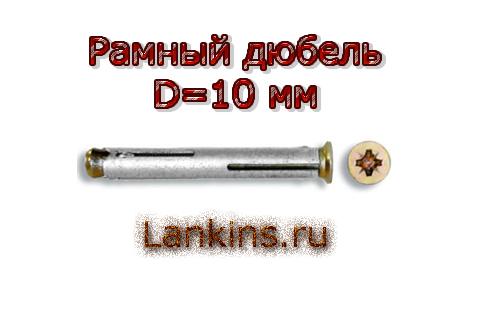krepezh-dlja-okon-крепеж-для-окон