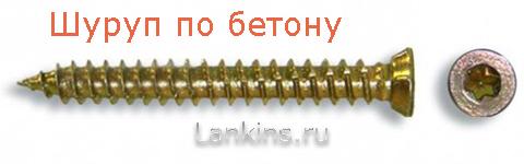 shurup-po-betonu-шуруп-по-бетону