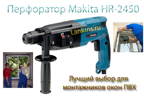 perforator-makita2450