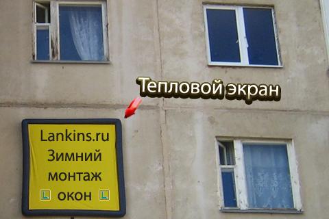 zimnij-montazh-okon-зимний-монтаж-окон