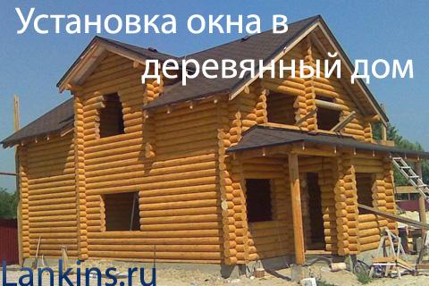 ustanovka-okna-v-derevjannom-dome-установка-окна-в-деревянном-доме