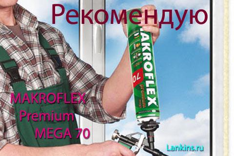 montazhnaja-pena-монтажная-пена