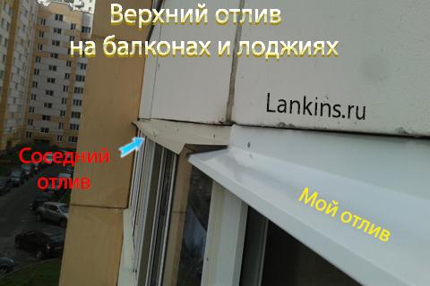 verhnij-otliv-na-balkone-верхний-отлив-на-балконе