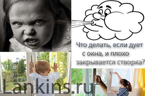 Kak-otregulirovat'-plastikovye-okna-samostojatel'no-Как-отрегулировать-пластиковые-окна-самостоятельно