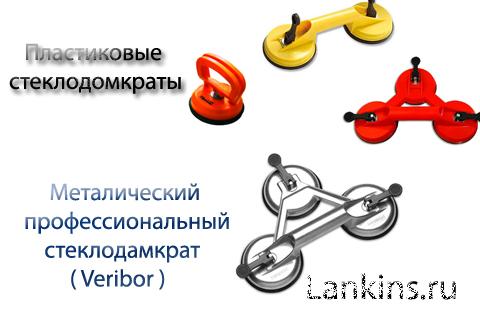 steklodomkraty-стеклодомкраты