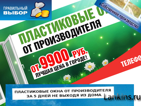 plastikovye-okna-ot-proizvoditelja-пластиковые-окна-от-производителя