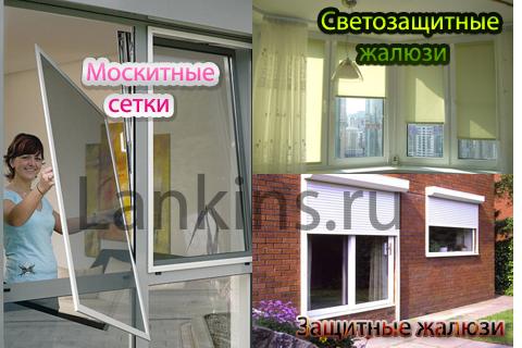 vspomogatel'nye-komplektujushhie-dlja-plastikovyh-okon-вспомогательные-комплектующие-для-пластиковых-окон