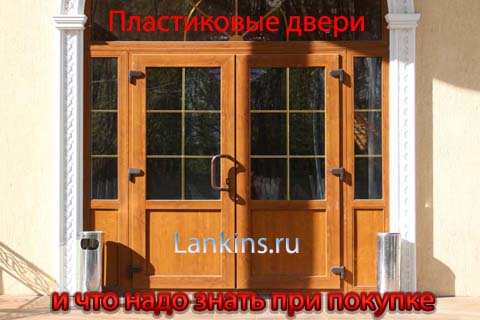 plastikovye-dveri-пластиковые-двери