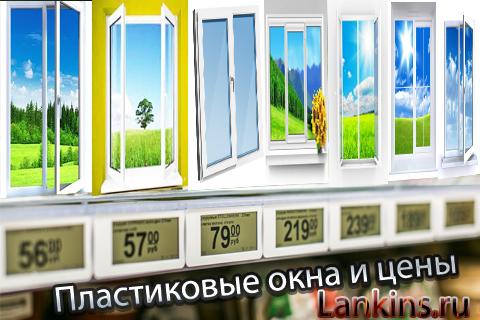 plastikovye-okna-i-ceny-пластиковые-окна-и-цены