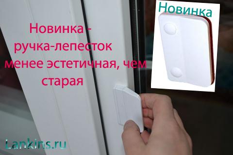 novaja-ruchka-lepestok-новая-ручка-лепесток