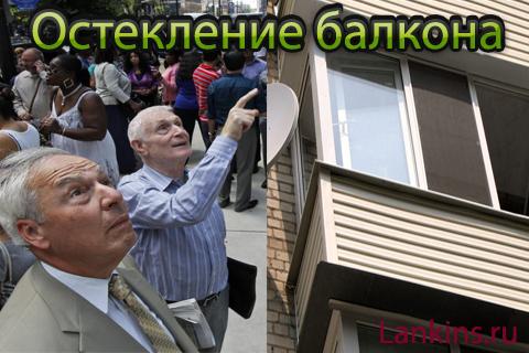 osteklnie-balkona-остекление-балкона