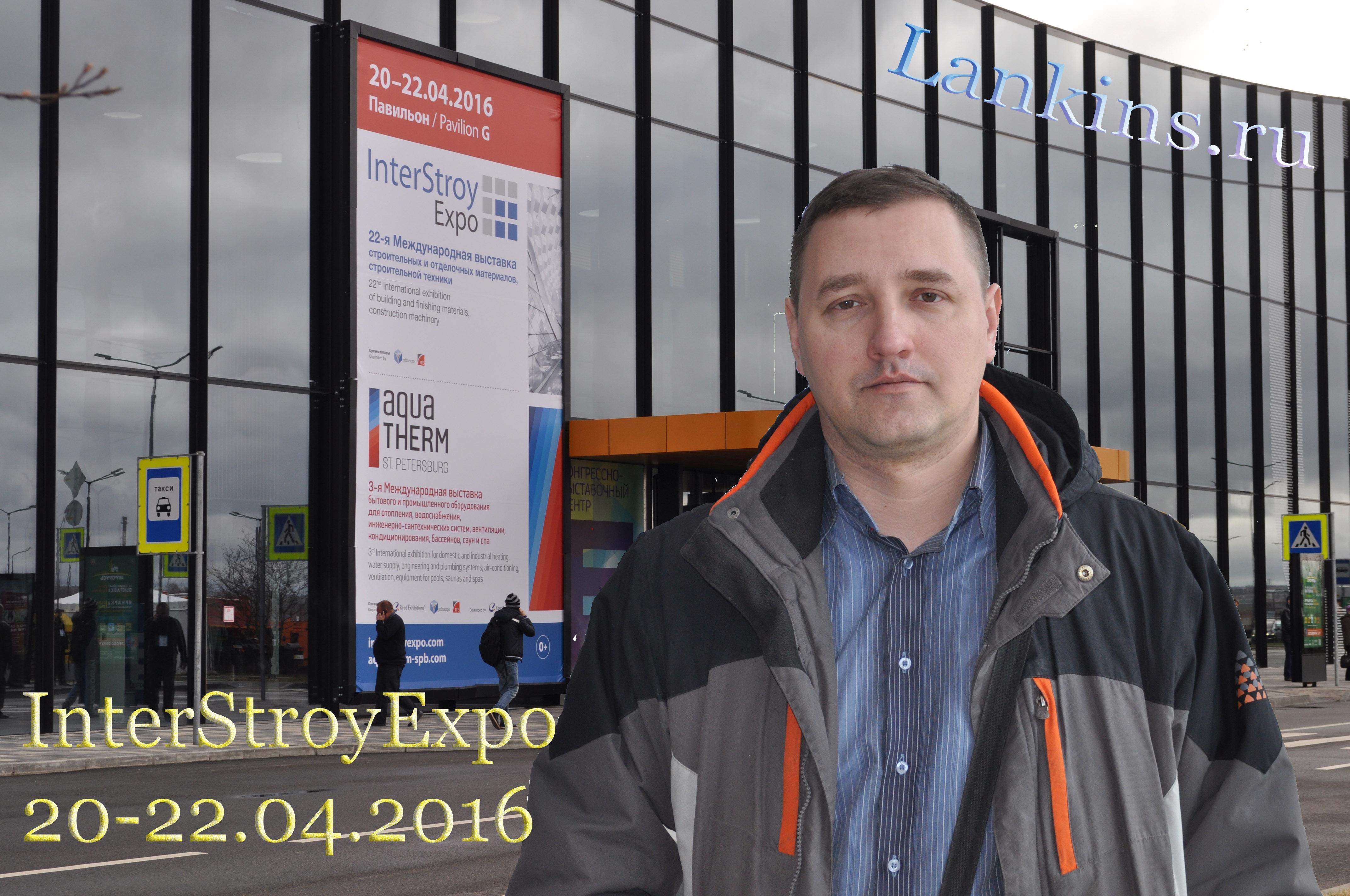 stroitel'naja-vystavka-interstrojjekspo-строительная-выставка-интерстройэкспо