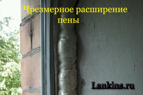 chrezmernoe-rasshirenie-peny-чрезмерное-расширение-пены