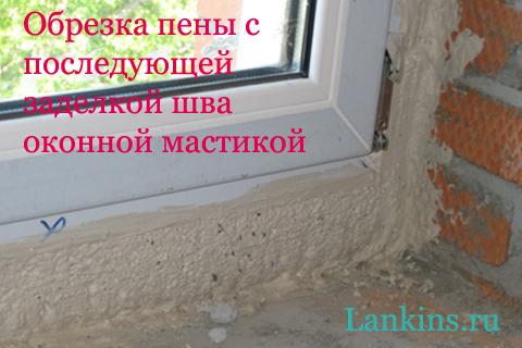 montazh-po-gostu-s-mastikoj-монтаж-по-госту-с-мастикой