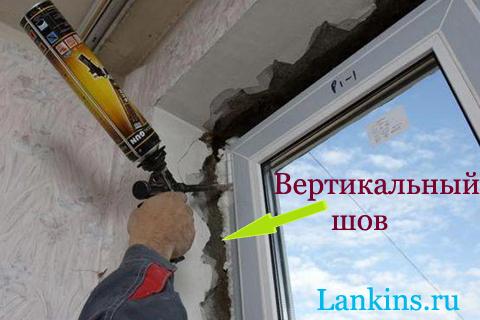 vertikal'nyj-shov-вертикальный-шов