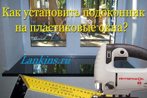 Как установить подоконник на пластиковые окна