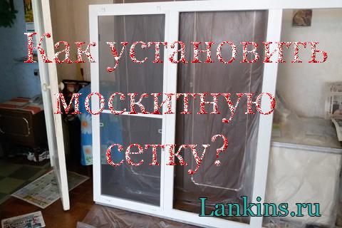 kak-ustanovit'-moskitnuju-setku-как-установить-москитную-сетку