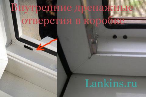 vnutrennie-drenazhnye-otverstija-v-korobke-внутренние-дренажные-отверстия-в-коробке